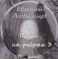 Евгений Любимцев «Песни на ребрах - 3» 2017