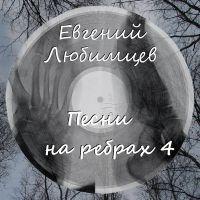 Евгений Любимцев «Песни на ребрах - 4» 2018