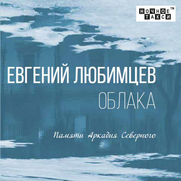 Евгений Любимцев Облака 2019 (CD)