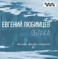 Евгений Любимцев «Облака» 2019
