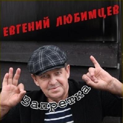 Евгений Любимцев Запретка 2018
