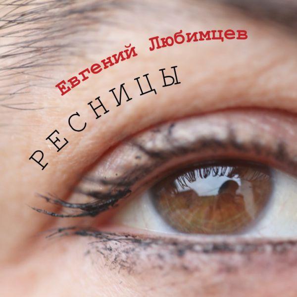 Евгений Любимцев Ресницы 2019