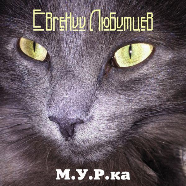 Евгений Любимцев Мурка 2019