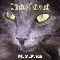 Евгений Любимцев «Мурка» 2019