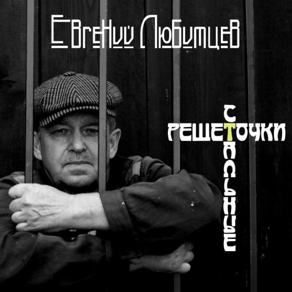Евгений Любимцев Решеточки стальные 2019