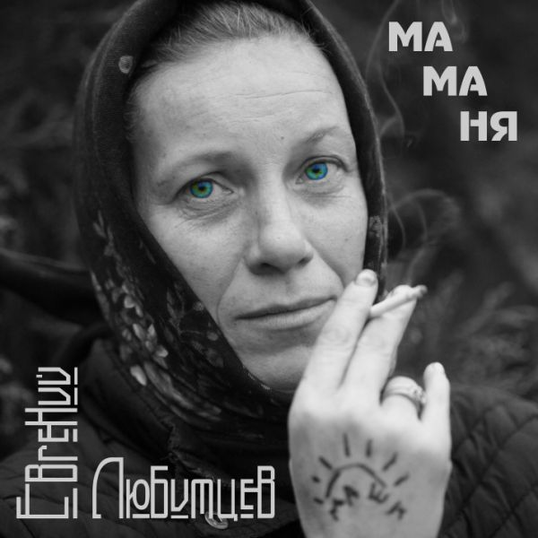Евгений Любимцев Маманя 2019