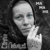 Евгений Любимцев «Маманя» 2019