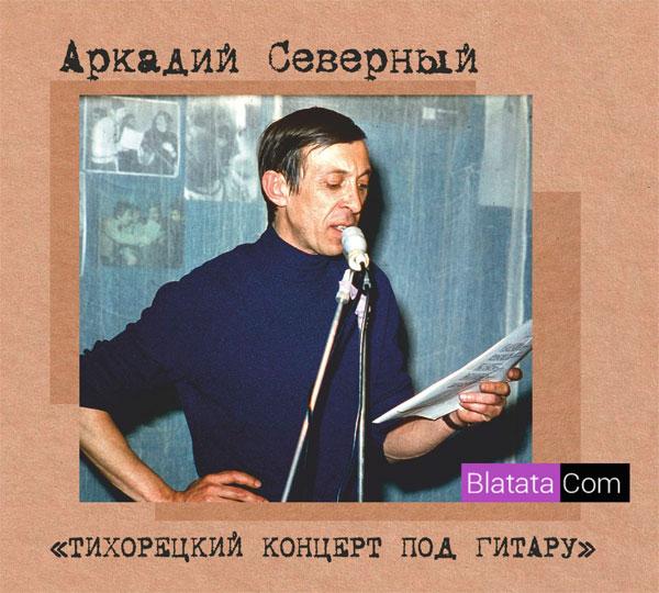 Аркадий Северный (Звездин) «Тихорецкий концерт под гитару» 1979  (2-CD)
