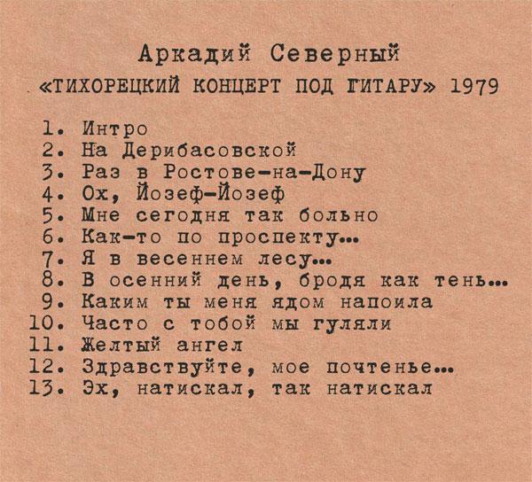 Аркадий Северный (Звездин) «Тихорецкий концерт под гитару» 1979  (3-CD)