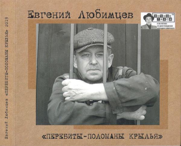 Евгений Любимцев Перебиты-поломаны крылья 2019 (1-CD)