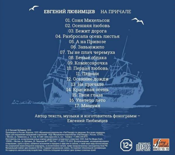 Евгений Любимцев На причале 2019 (CD)