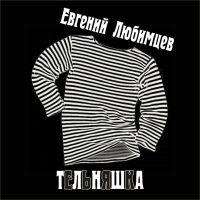 Евгений Любимцев «Тельняшка» 2020