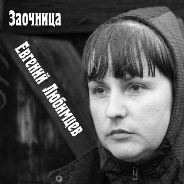 Евгений Любимцев Заочница 2020