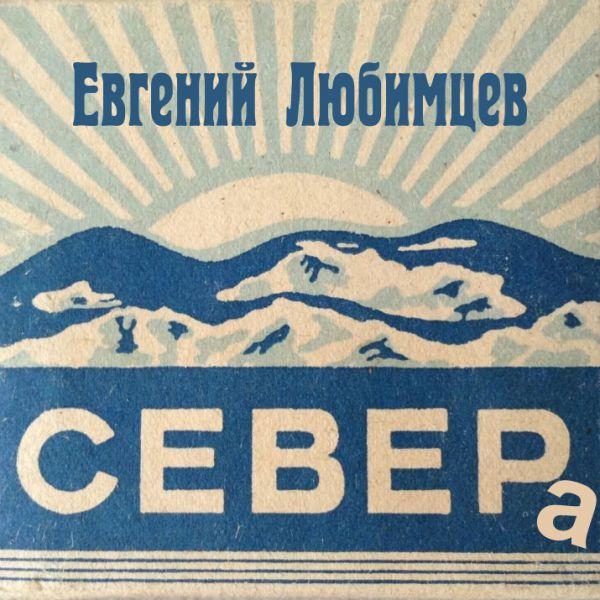 Евгений Любимцев Севера 2020