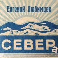 Евгений Любимцев «Севера» 2020