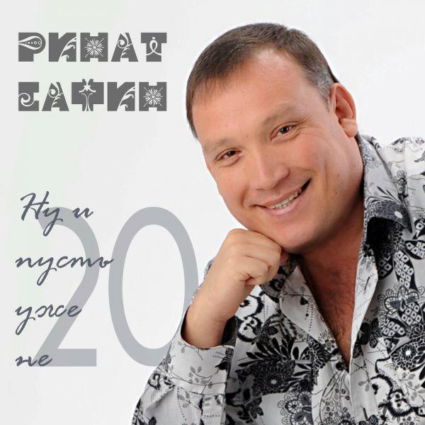 Ринат Сафин Ну и пусть уже не 20 2019