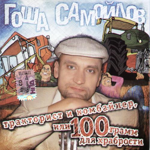 Гоша Самойлов Тракторист и комбайнёр или 100 грамм для храбрости 2010