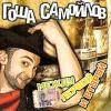 Между первой и второй 2010 (CD)