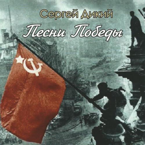 Сергей Дикий Песни Победы 2015