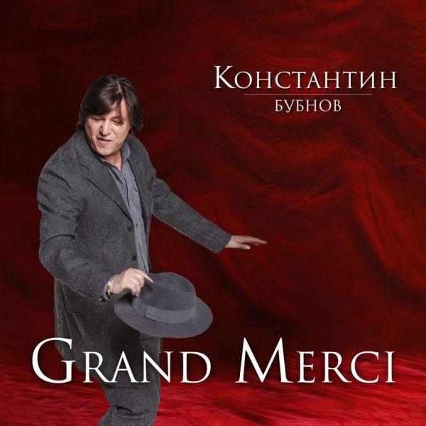 Константин Бубнов Grand Merci 2018