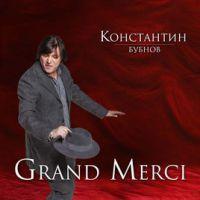 Константин Бубнов «Grand Merci» 2018