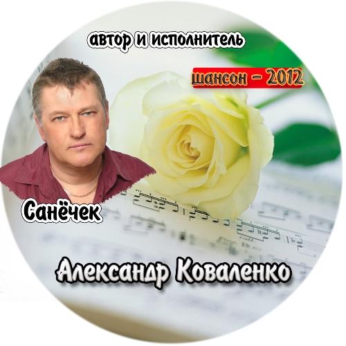 Александр Коваленко Санечек 2012