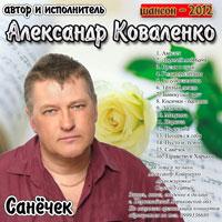 Александр Коваленко «Санёчек» 2012
