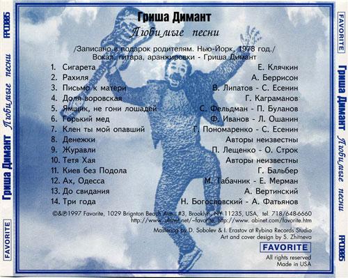 Григорий Димант Любимые песни 1997