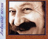 Григорий Димант «Любимые песни» 1997