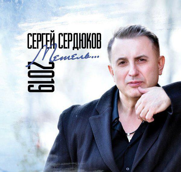 Сергей Сердюков Метель 2019