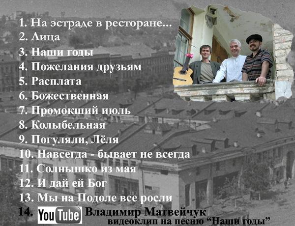 Владимир Матвейчук Мы на Подоле все росли 2015
