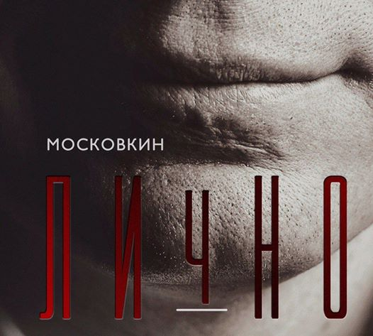 Слава Московкин Лично 2017