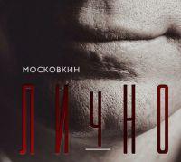 Слава Московкин «Лично» 2017