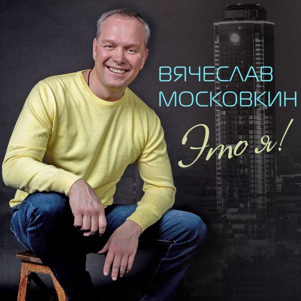 Слава Московкин Это я! 2018