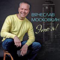 Слава Московкин «Это я!» 2018