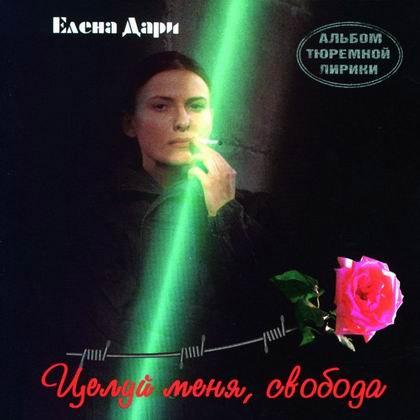 Елена Дари Целуй меня,  свобода 1996