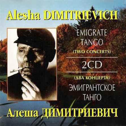 Алеша Димитриевич Эмигрантское танго 1996