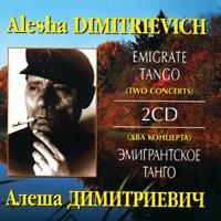 Алеша Димитриевич «Эмигрантское танго» 1996