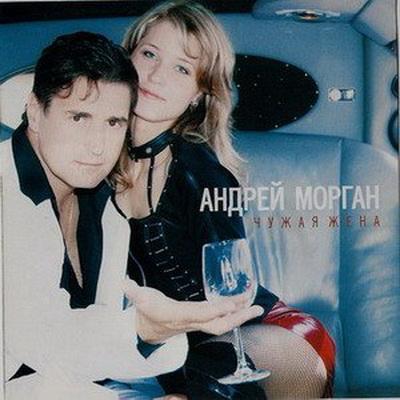 Андрей Морган Чужая жена 2006