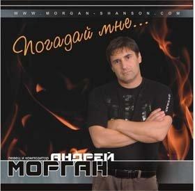 Андрей Морган Погадай мне 2008