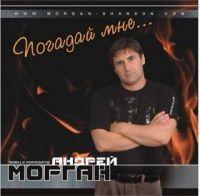 Андрей Морган «Погадай мне... » 2008