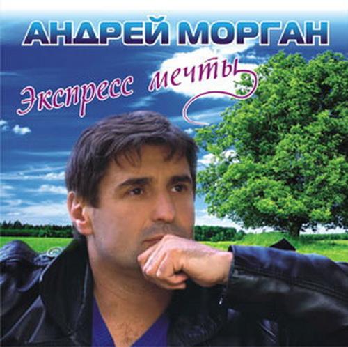 Андрей Морган Экспресс мечты 2010