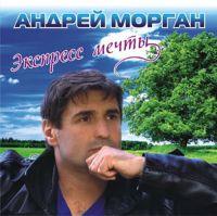 Андрей Морган «Экспресс мечты» 2010