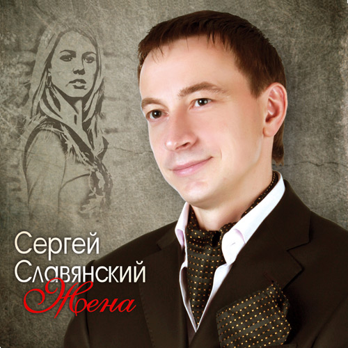 Сергей Славянский Жена 2011
