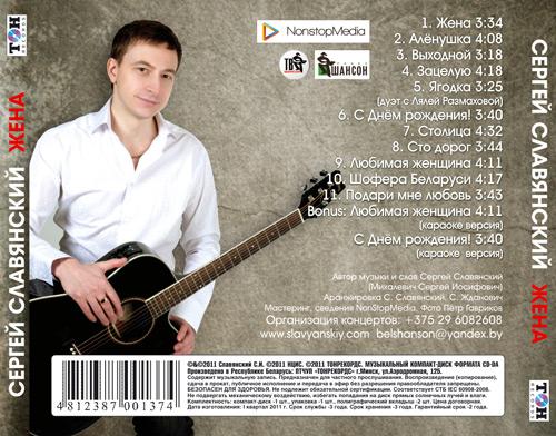 Музыку сергей славянский жена