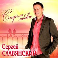 Сергей Славянский «Стрела любви» 2013