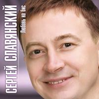 Сергей Славянский «Любовь на бис» 2015