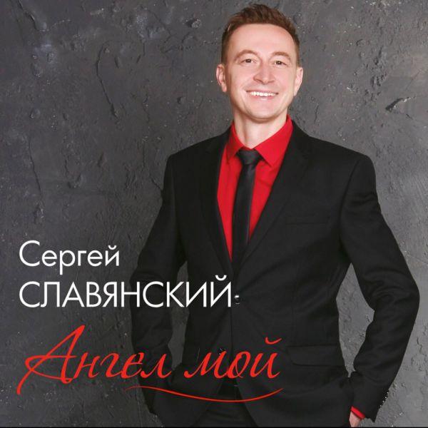 Сергей Славянский Ангел мой 2017