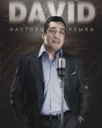 Давид Дивад