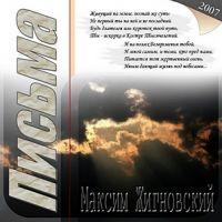 Братья Жигновские «Письма» 2007
